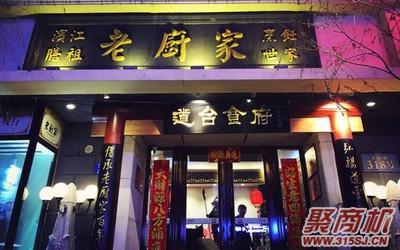 134年只开6家店,老厨家第四代传人郑树国专访_4