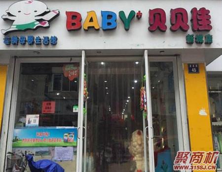 贝贝佳母婴店