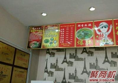 张三哥麻辣爆肚_3