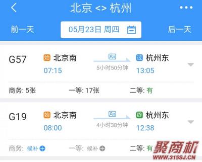 """好消息:12306""""候补购票""""新功能上线 抢票神器都要靠边站了_4"""