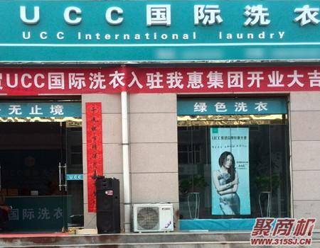 UCC国际洗衣_7