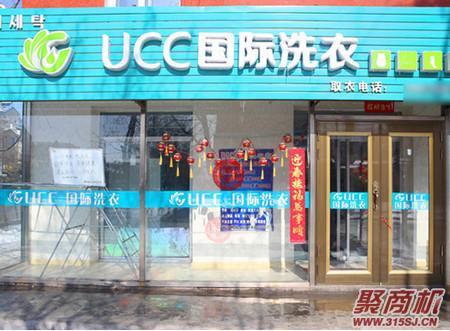 UCC国际洗衣_6