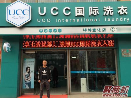 UCC国际洗衣加盟
