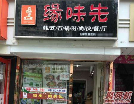 缘味先石锅饭_3