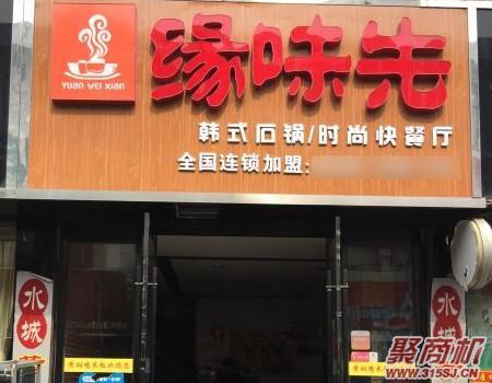缘味先石锅饭_6