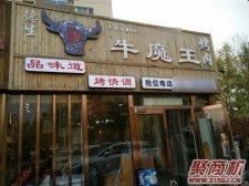 牛魔王烤肉店