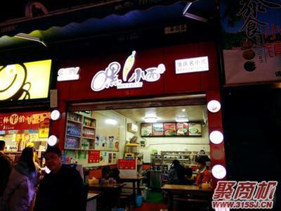 面食品牌加盟店排行榜_1