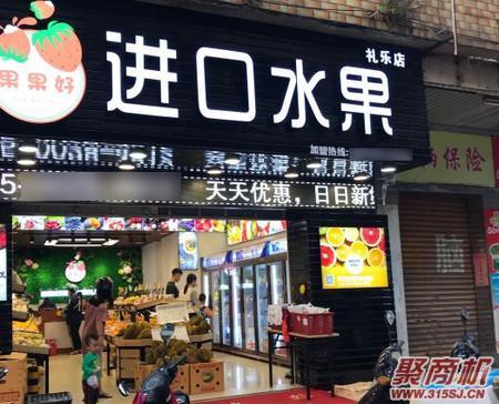 果果好进口水果店加盟