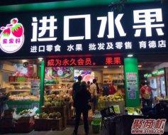 果果好进口水果店