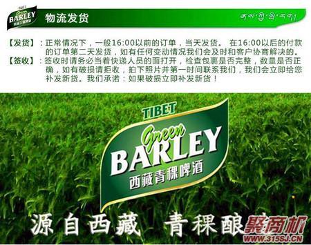 西藏青稞啤酒加盟