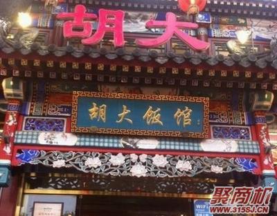 胡大饭馆演绎簋街20年传奇 成为帝都排队神店_5