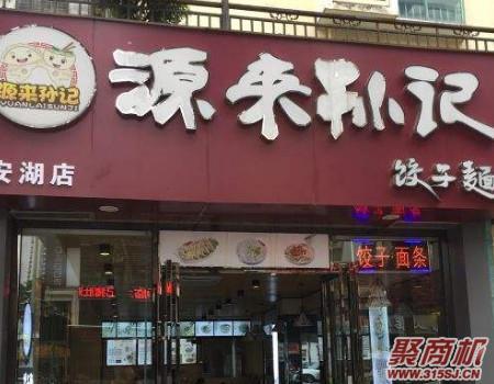 源来孙记饺子面加盟