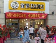 童妈五谷甜品店