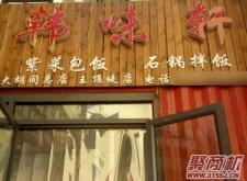 韩味轩紫菜包饭