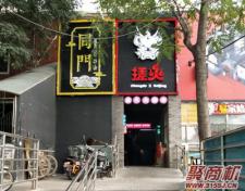 北京搓火冷锅串串香