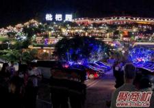 重庆南山枇杷园火锅