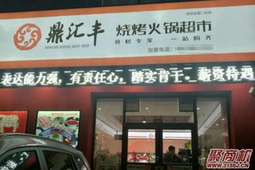 沈阳鼎汇丰火锅超市加盟