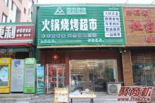 鑫枫牧业火锅烧烤超市