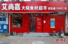 艾尚嘉火锅食材超市