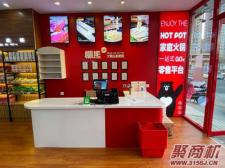 懒熊火锅食材店