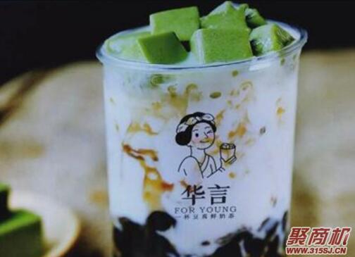 华言豆腐鲜奶茶加盟