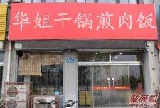 华姐干锅煎肉饭