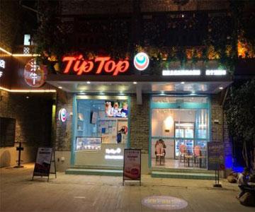 TIPTOP冰淇淋TipTop冰淇淋(佛山店)