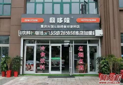 福州有专门卖火锅食材的店吗我想开个_1