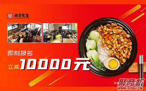 米食先生煲仔饭加盟利润高吗,需要多少投资?