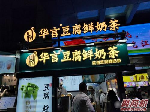 重庆华言豆腐鲜奶茶总部加盟热线_1
