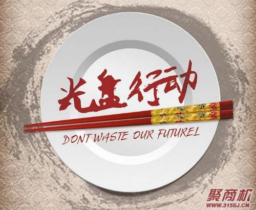 光盘行动,人人有责!拒绝餐饮浪费餐厅如何做起?_1