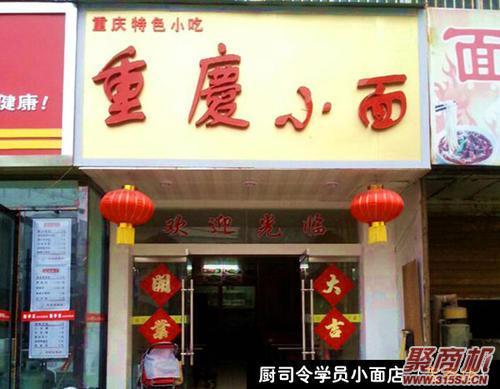 重庆小面加盟品牌排行前五有哪些_5