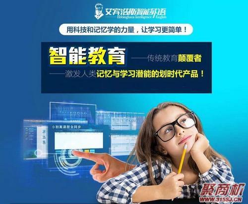 艾宾浩斯智能教育总部电话多少_2