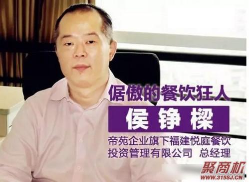 悦庭总经理侯铮樑:整合创新餐饮模式掌舵人_1