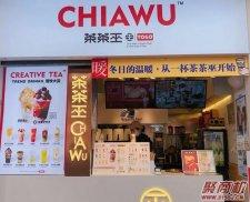 茶茶巫CHIAWU