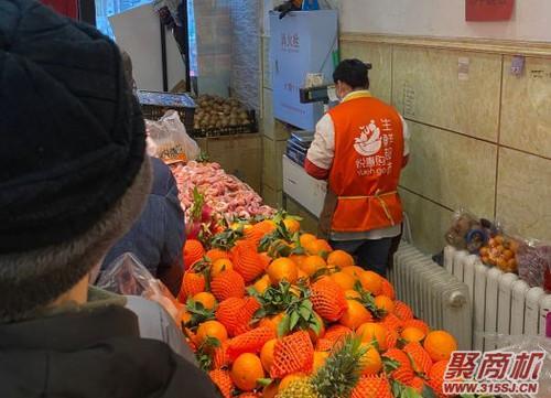 悦惠购生鲜超市