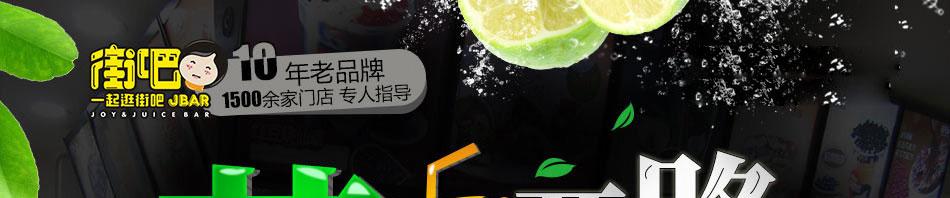 重庆街吧奶茶加盟