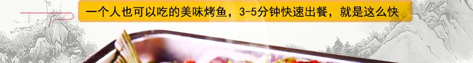 正宗巫山烤鱼加盟