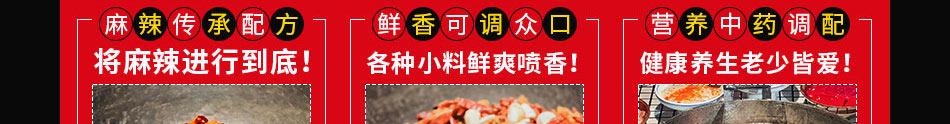 土货重庆老火锅加盟