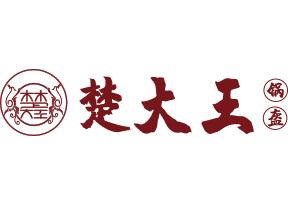 楚大王锅盔