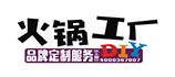 火锅工厂加盟品牌logo
